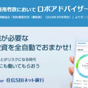 住信SBIネット銀行のWealthNaviで10万円を運用してみた