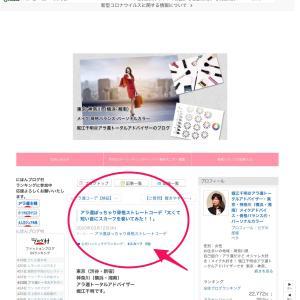 アラ還コーデ【検証】スカーフをあれこれ考える(2)トップテンにランクインしました!!