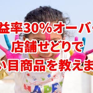 せどりの狙い目はこの商品!利益率30%オーバー!店舗とネットで価格乖離が起きている商品を教えます!