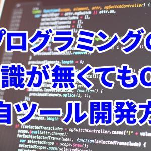 プログラミングの知識が無い人が、せどり・物販の独自ツールを開発する方法