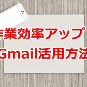 【基本】作業効率アップ!Gmail活用方法まとめ