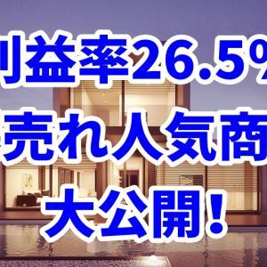 利益率26.5% 無在庫爆売れ商品大公開!