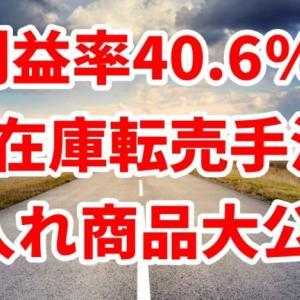利益率40.6%の無在庫手法、仕入れ商品を大公開!自作のメルカリリサーチツールでざくざく出てきます♪
