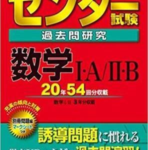 E判定から阪大合格へ~(4)
