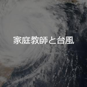 家庭教師と台風[中学受験]