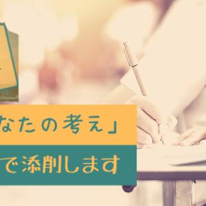 国語の記述を対策!「あなたの考え」を無料で添削します!