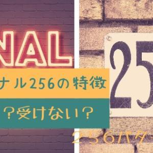 完全版・日能研ファイナル256と他の模試の違い!受ける?受けない?