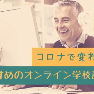 コロナで変わるポイント!中学受験・おすすめのオンライン学校説明会!