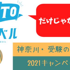 2021神奈川・受験のホテルで迷わない!キャンペーンの選び方まとめ