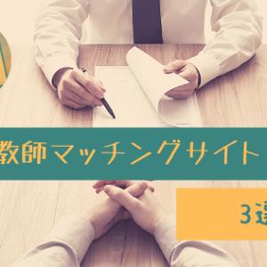【家庭教師を個人契約で探すなら】おすすめマッチングサイト3選