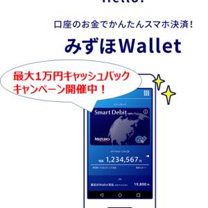 みずほ口座とスマホがあればOK!キャッシュレス『みずほWallet』最大1万円キャッシュバックキャンペーン実施中!