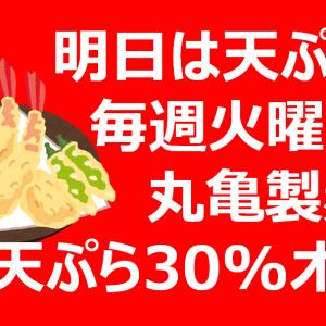 明日の夜は天ぷら!毎週火曜日は丸亀製麺の天ぷら30%オフ!
