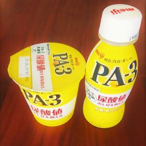 健康なビジネスパーソンへ!尿酸値を下げるヨーグルト!『明治 プロビオ ヨーグルト PA-3(乳酸菌)』
