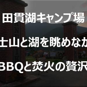 『田貫湖キャンプ場』富士山と湖を眺めながらBBQと焚火の贅沢