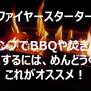 ビジネスパーソンのロマン!キャンプでBBQや焚き火の着火は、めんどうくさい『ファイヤースターター』がオススメ!