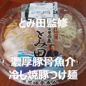 ビジネスパーソンの昼飯!セブンイレブン 『とみ田監修 濃厚豚骨魚介 冷し焼豚つけ麺』!このクオリティーはハンパない!