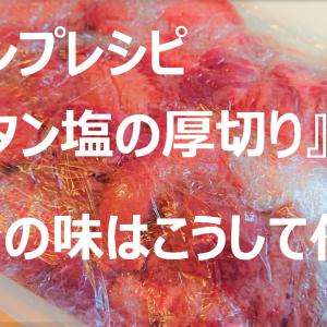 できるビジネスパーソンへ!キャンプレシピ 『牛タン塩の厚切り』仙台の味はこうして作る!誰でも簡単に出来る仕込み方法とは