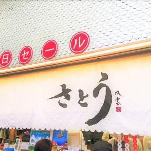 吉祥寺で食べ歩くビジネスパーソン!やっぱりさとうのメンチカツはゆずれない!