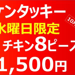 水曜はおとくなケンタッキーで決まり!「水曜日限定 オリジナルチキン8ピース1,500円」(10月末まで)
