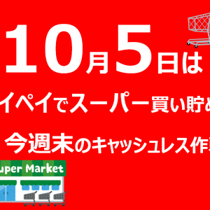 10月5日はペイペイでスーパー買いだめ!今週末のキャッシュレス作戦