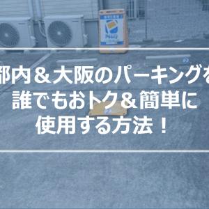 短時間の駐車をおトクにしたい方必見!都内&大阪のパーキングを誰でもおトク&簡単に使用する方法!