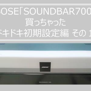 BOSE「SOUNDBAR700」買っちゃった 感想 ~ドキドキ初期設定編その1~