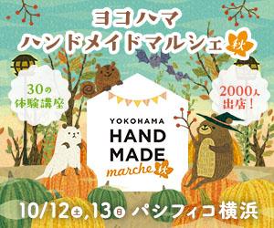10/12(土)横浜「ハンドメイドマルシェ」出店します!