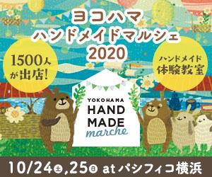 横浜ハンドメイドイマルシェ♡レジンアクセサリーを作りませんか?