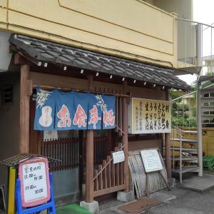 甲府市富士見 久しぶりに三松