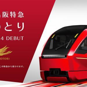 近鉄の新型特急「ひのとり」快適さで新幹線に対抗