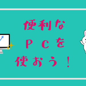 【FXおすすめPC】チャートをただ眺めてませんか?タッチパネルPCで分析力を上げよう!