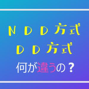 海外FX会社に多いNDD方式と国内FXのDD方式(OTC取引)との違いは?NDD方式とDD方式の基礎知識をご紹介します!