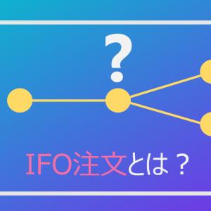 【FX注文】IFO注文とは?IFO注文のメリットとブレイクアウト手法の注意点などをご紹介します!