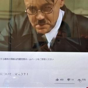 YouTube動画2つ マスク2枚配布に怒るヒトラー 大阪弁でコロナに説教する猫