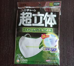 今すぐマスクの出品を消せ!