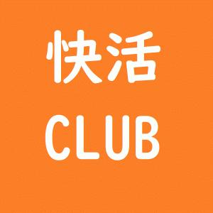【シャワールーム】快活CLUB筑西店【茨城県筑西市】