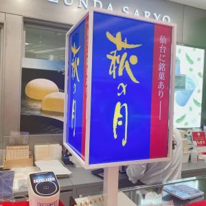 萩の月の催事販売開始!お取り寄せでも送料無料特別セット「菓匠三全 お楽しみBOX 」