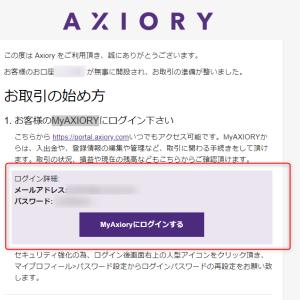 AXIORY(アキシオリー )の口座開設方法と必要な書類を詳細解説!