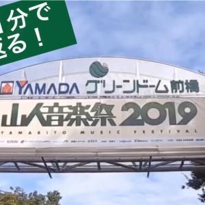 【山人音楽祭2019】約1分で振り返る思い出動画・ヤーマン!