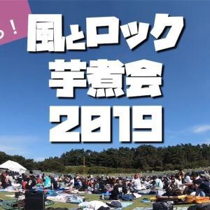 """【風とロック芋煮会2019】写真で振り返る""""ブログ写真展"""""""