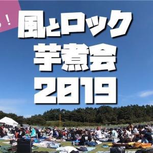 【風とロック芋煮会2019】たった1分半で振り返る、思い出動画!