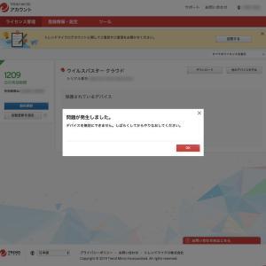 「ウイルスバスター」デバイスを無効にできない場合の対応方法