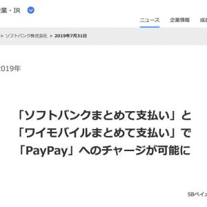 【PayPay(ペイペイ)】「ソフトバンクまとめて支払い」と「PayPay」の連携が出来ない場合の対応方法