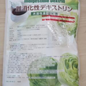 水溶性食物繊維(ダイエット)