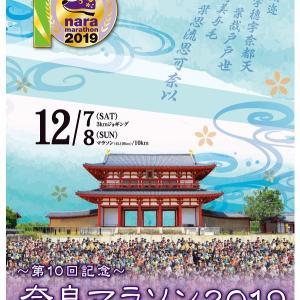 週末は 奈良マラソン