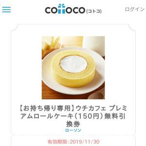 【お得】スマートニュース×Qoo10でプレミアムロールケーキをGETしよう!