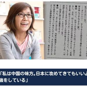 【画像】香山リカ 「日本が中国に乗っ取られても『中国の味方です』と言って生き延びるよ~笑」