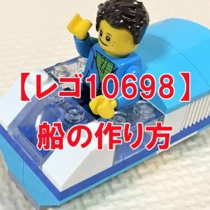 レゴクラシック10698 船の作り方【自作オリジナルレシピ】