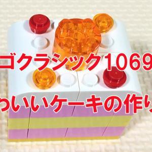 レゴクラシック10698 ケーキの作り方【自作オリジナルレシピ】