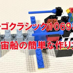 レゴクラシック10698 宇宙船の作り方【自作オリジナルレシピ】